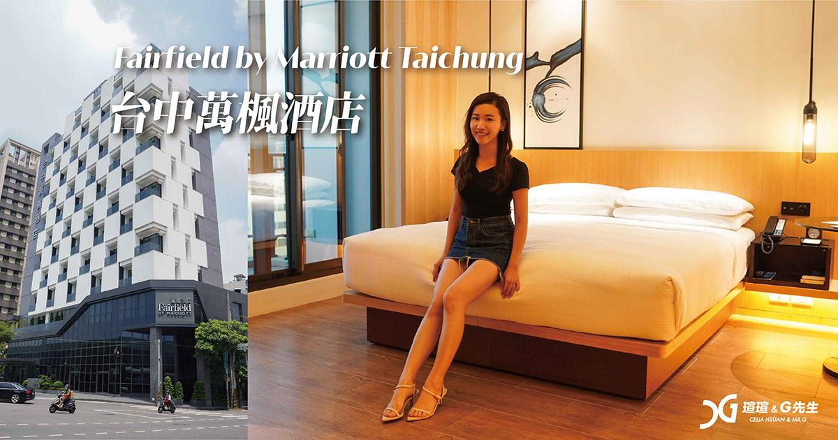 台中萬楓酒店 台中飯店推薦 台中酒店推薦 台中商務飯店推薦