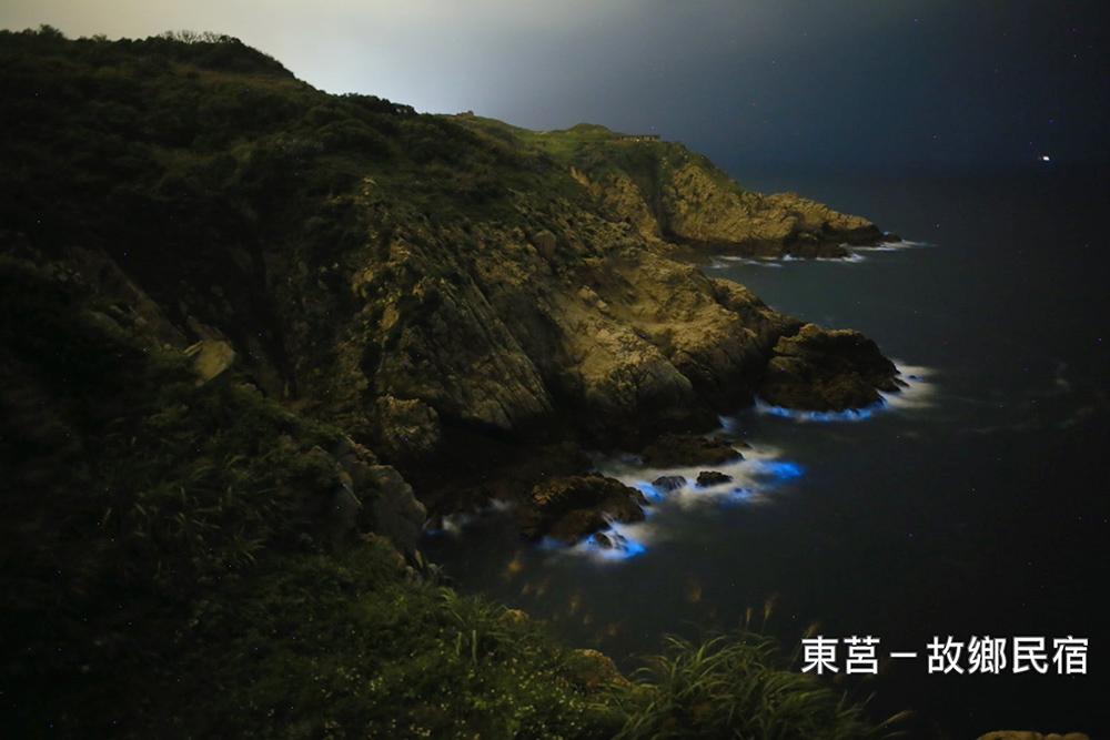 馬祖藍眼淚 東莒島