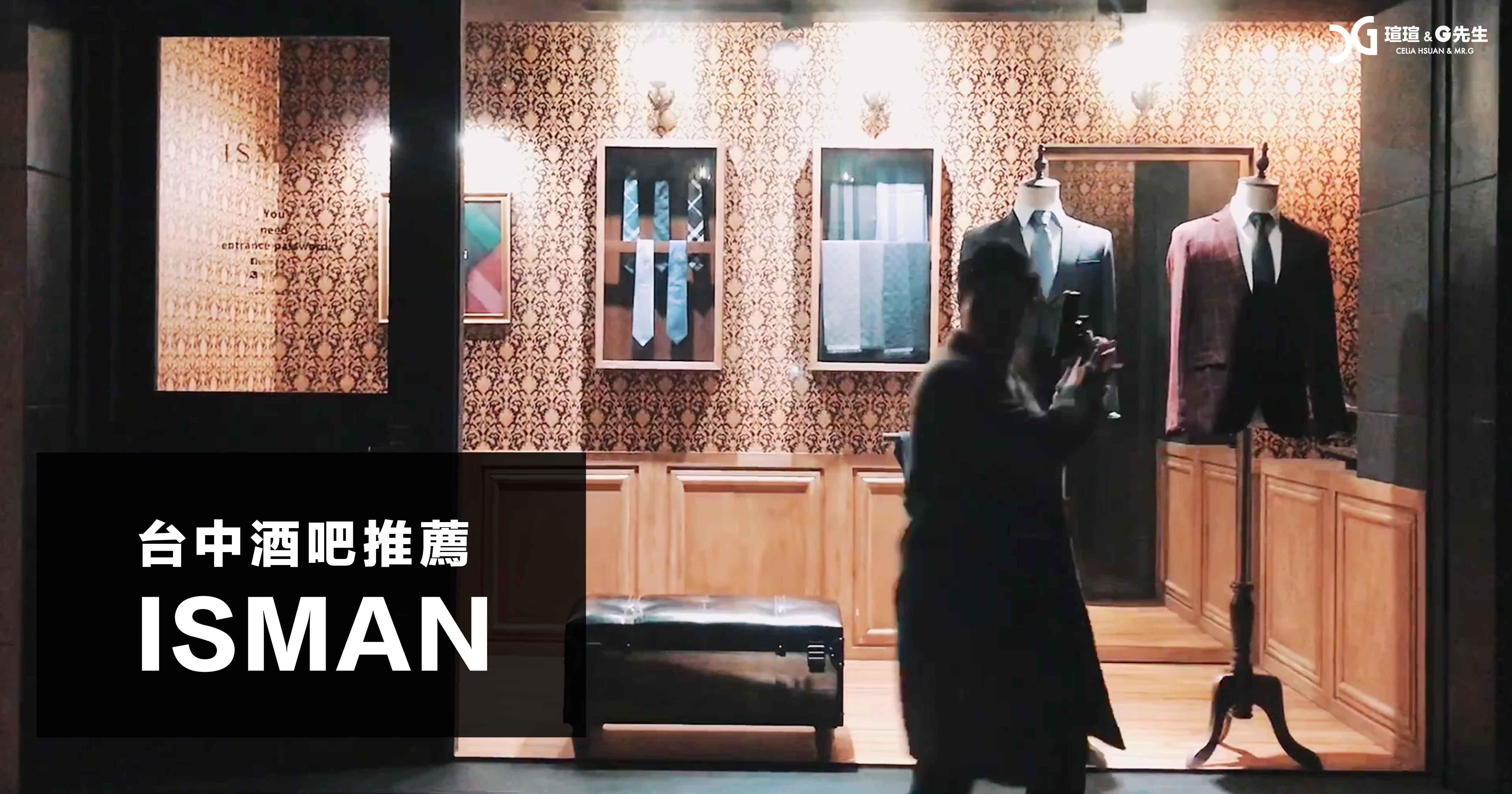 台中酒吧推薦 ISMAN