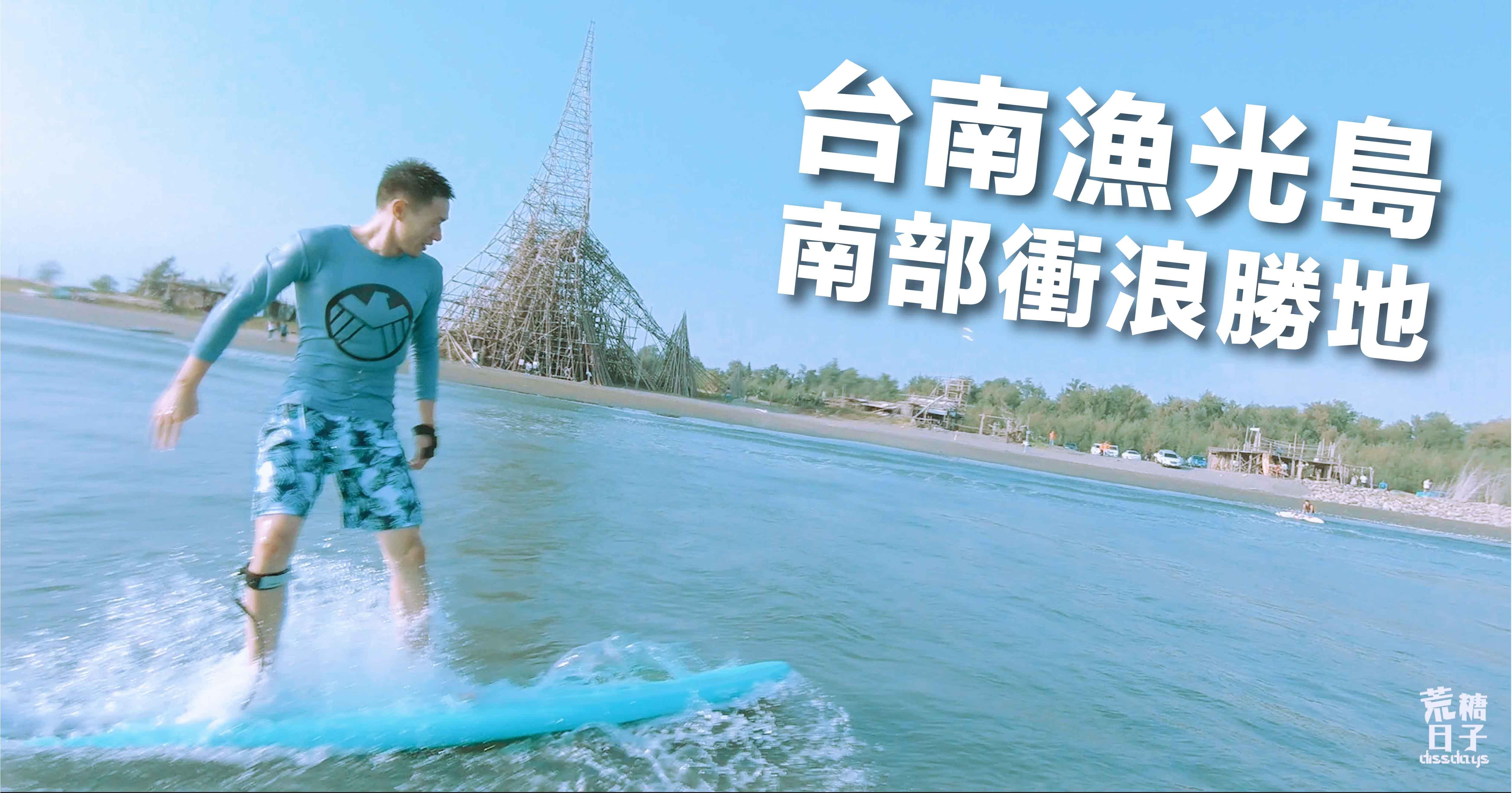 台南景點 漁光島 台南旅遊