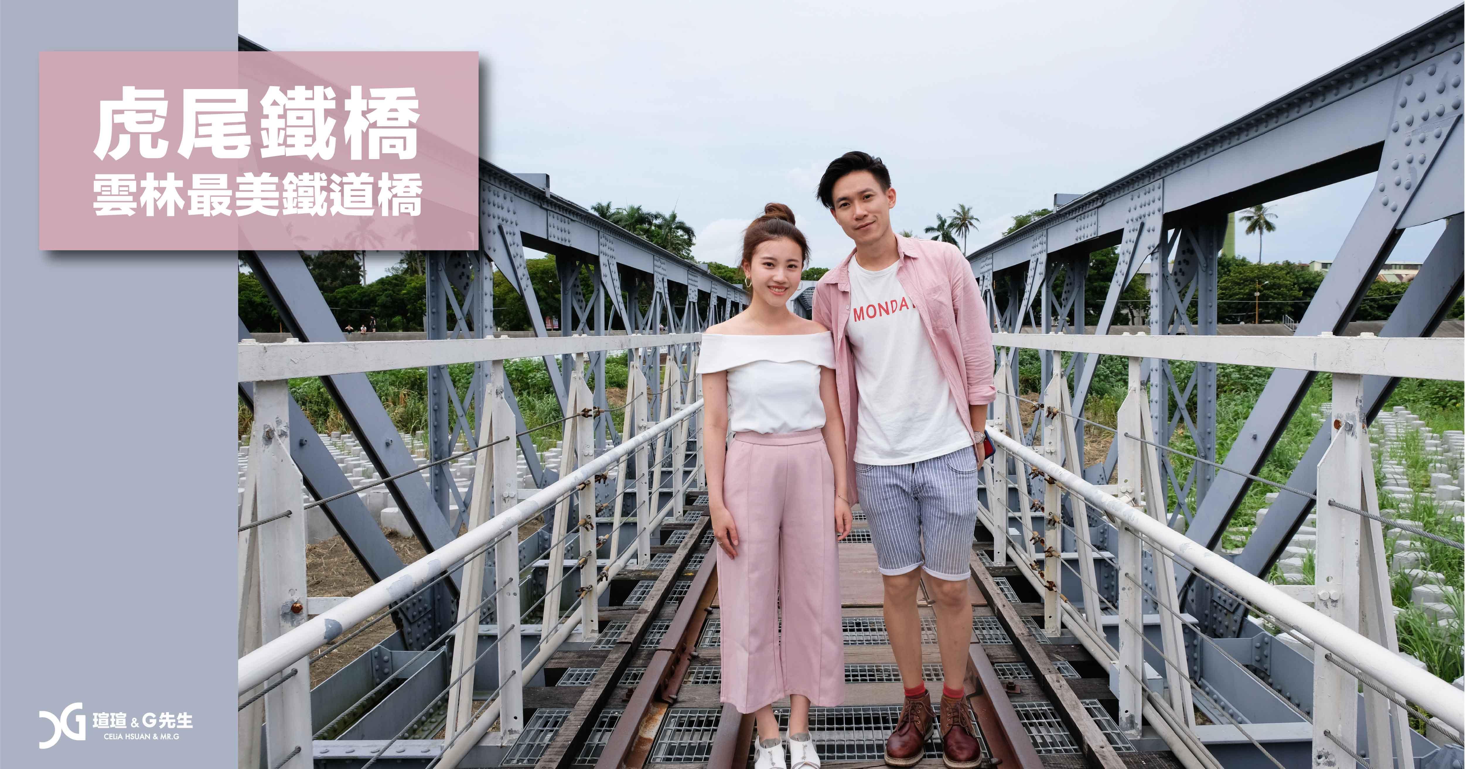 雲林景點 虎尾鐵橋 雲林旅遊
