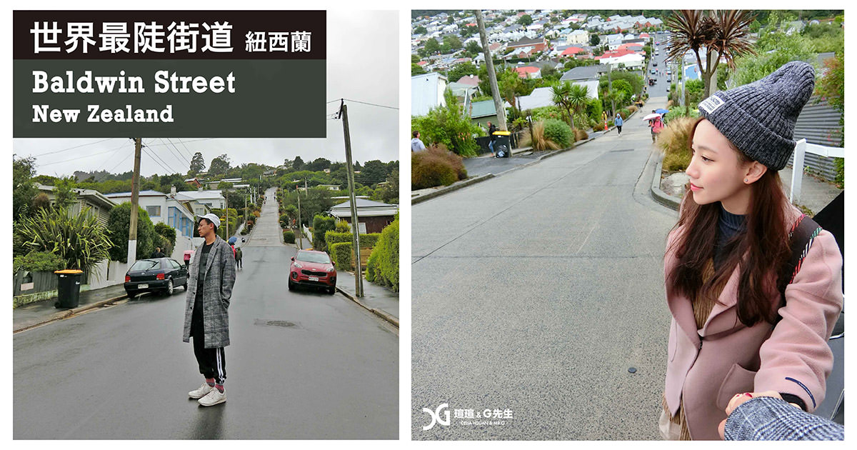 最陡街道 鮑德溫街 Baldwin Street 紐西蘭景點 New Zealand