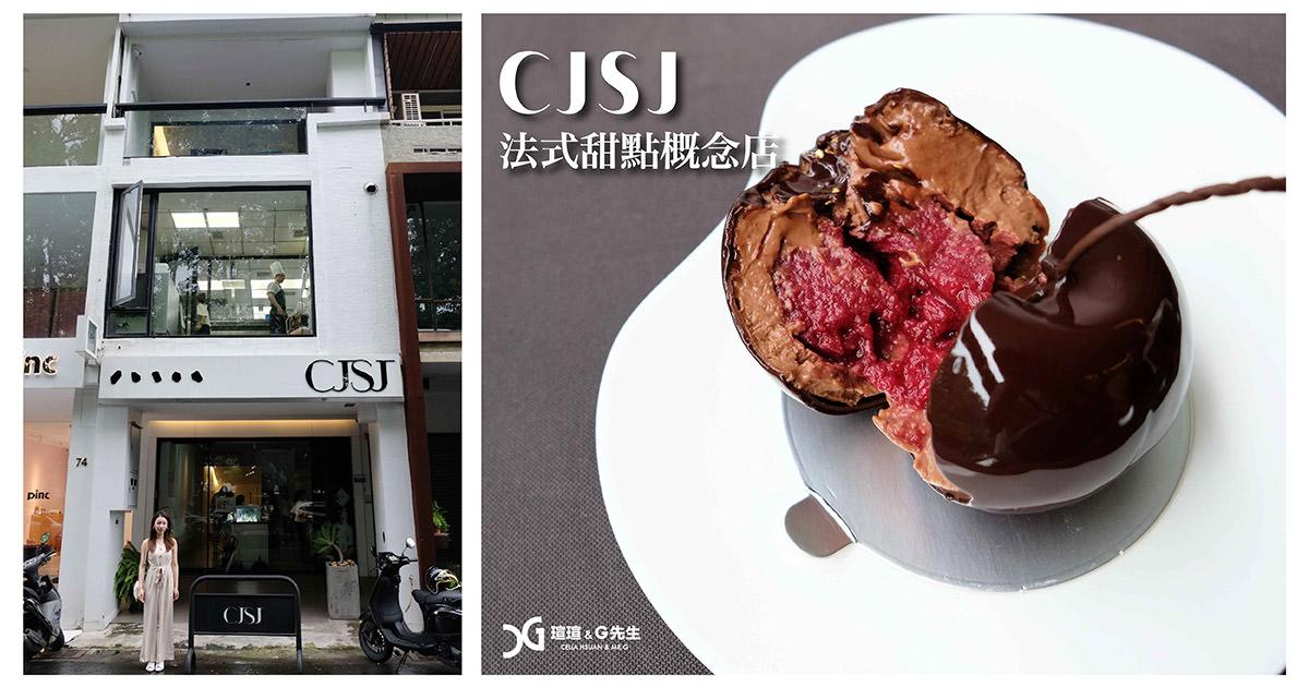 CJSJ 台中甜點推薦 台中蛋糕推薦