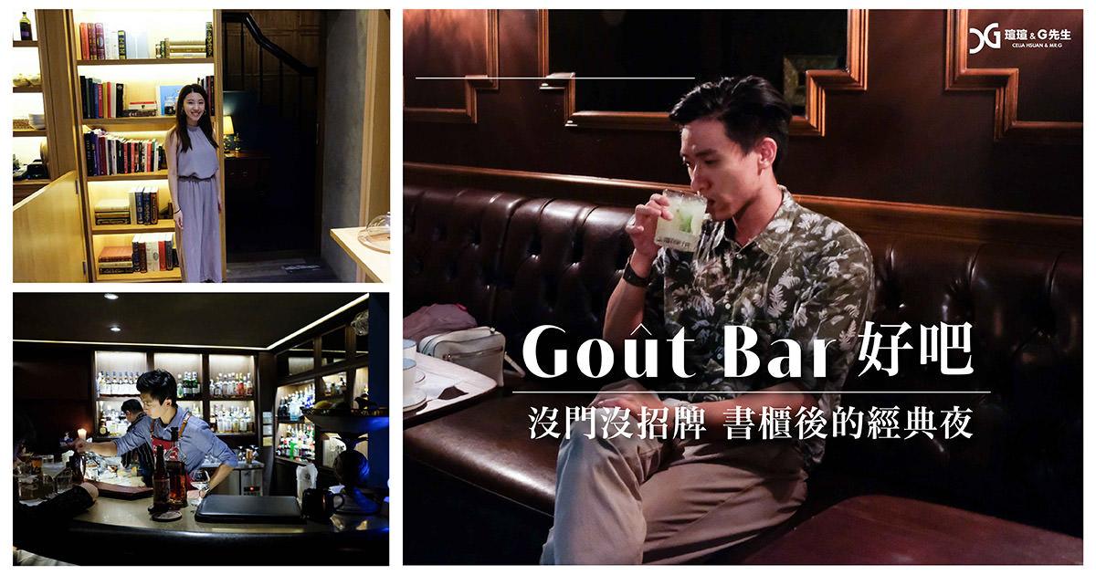 台中酒吧推薦 好吧 Gout bar
