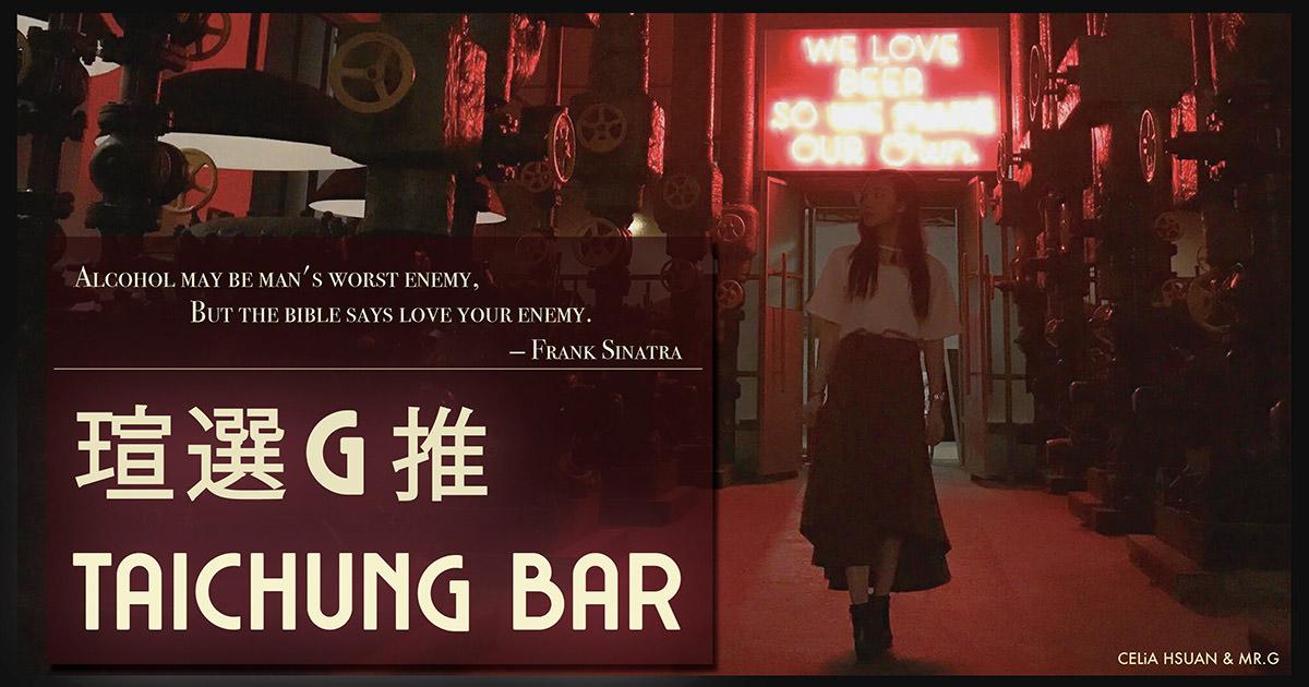 台中酒吧推薦 Taichung Bar