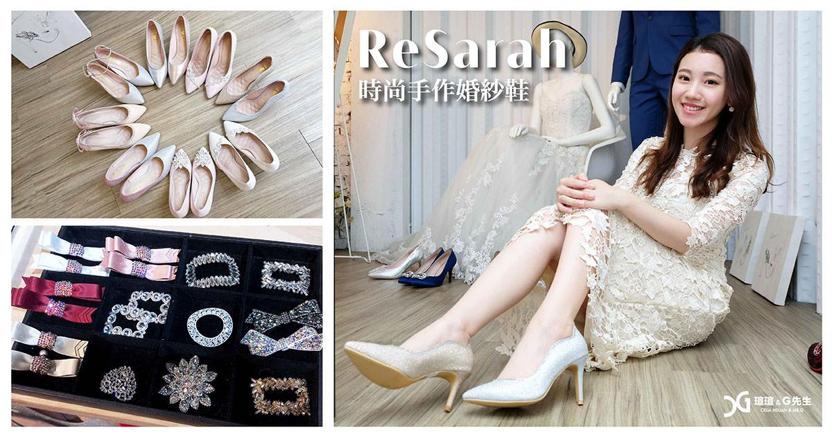 ReSarah時尚手作婚紗鞋 婚鞋推薦 高跟鞋推薦