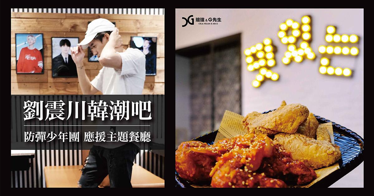 劉震川韓潮吧 台中站前秀泰店美食 台中韓式料理 台中美食