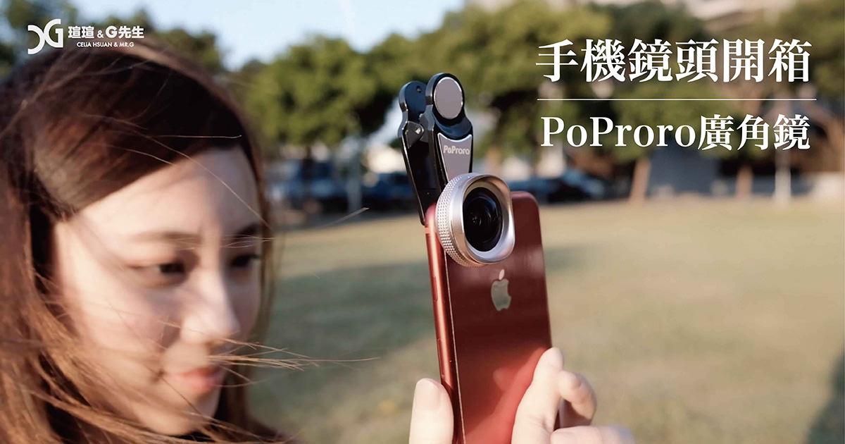 手機鏡頭開箱 poproro廣角鏡