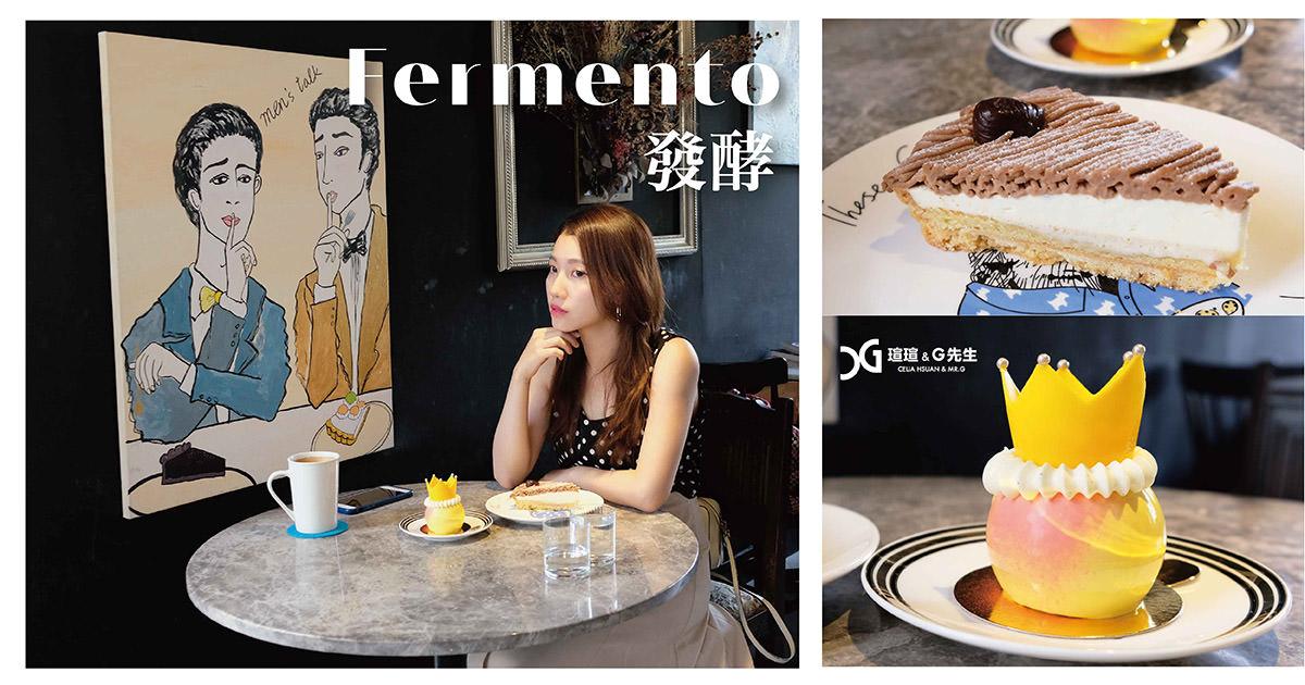 台中甜點推薦 發酵 Fermento