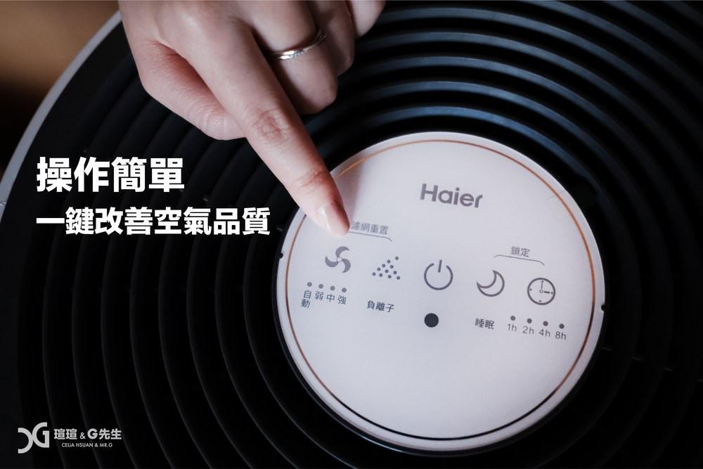 空氣清淨機推薦 海爾AP500 去除甲醛pm2.5