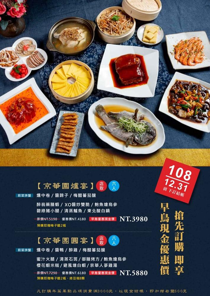 京華煙雲 除夕圍爐 菜單 年菜外帶菜單