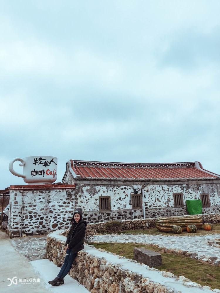 澎湖景點推薦 二崁 牧羊人咖啡 澎湖必去景點