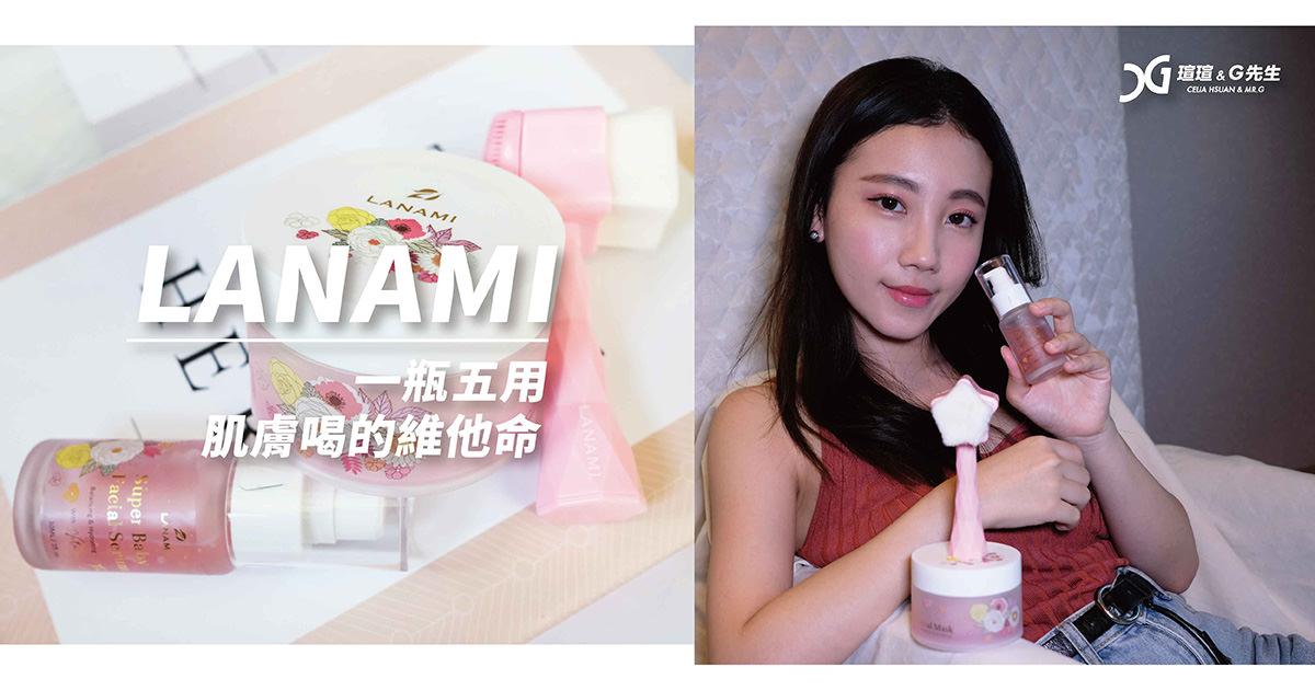 LANAMI 糖瓷金箔B5醒膚露 糖瓷溫感煥膚膜 精華液推薦 去角質推薦 保養品推薦 敏感肌保養品