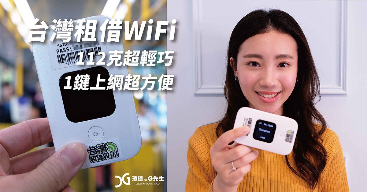 台灣WiFi分享器租借 台灣自由行旅遊上網
