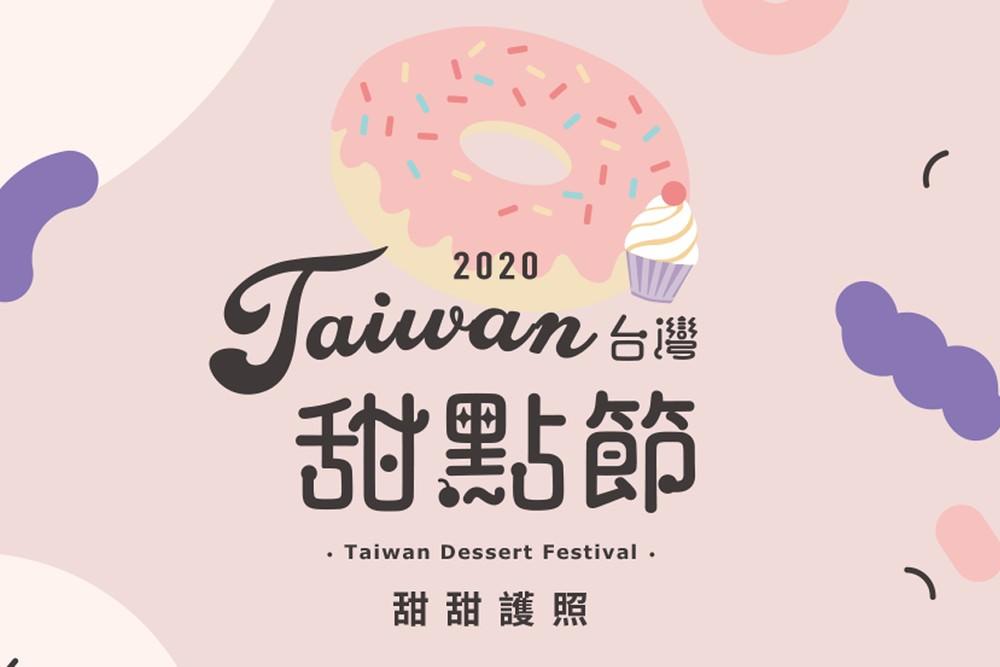 台灣甜點節-甜甜護照