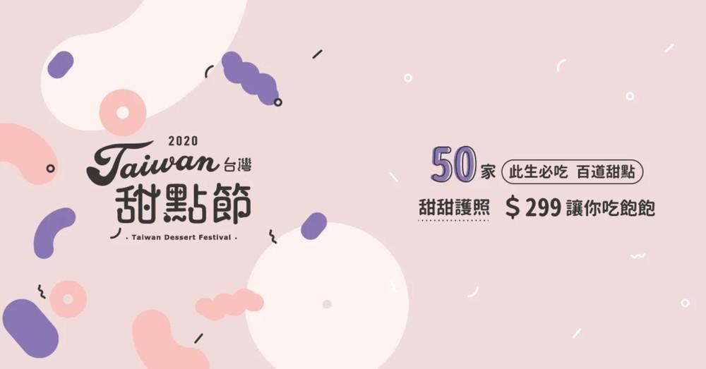 2020台灣甜點節
