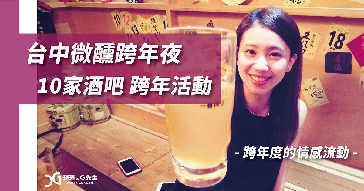台中微醺跨年夜 | 10家酒吧跨年活動整理 台中跨年活動