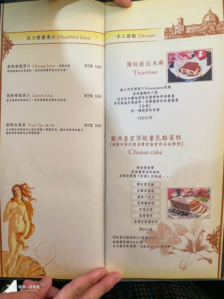 佛羅倫斯義法料理菜單 東海美食