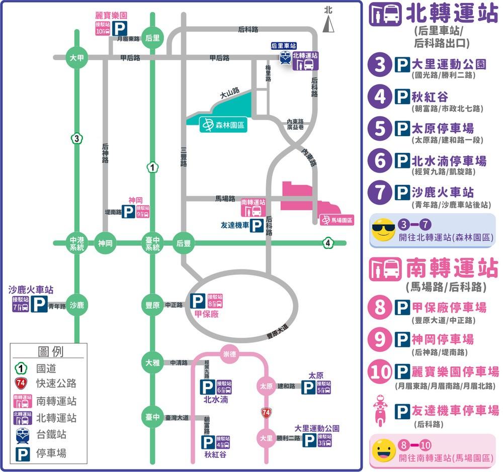 2020台灣燈會燈會主燈區接駁車地圖