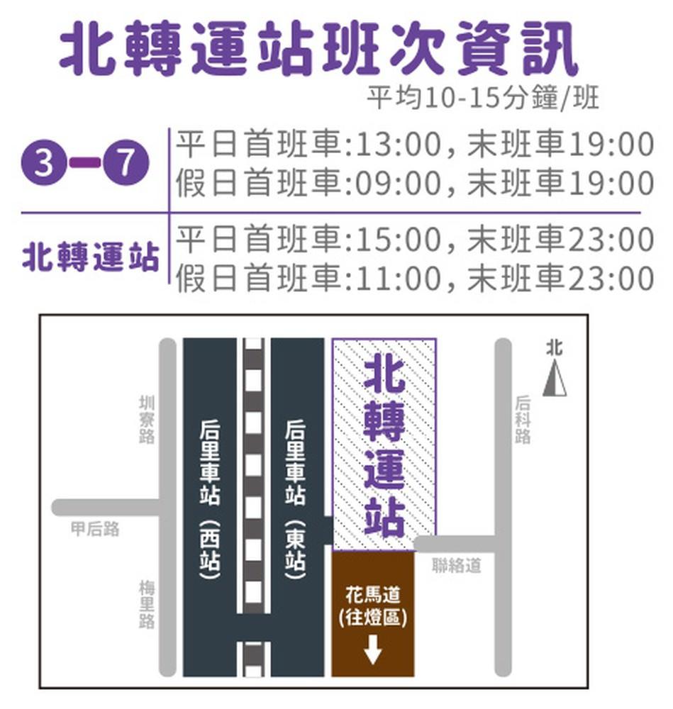 2020台灣燈會燈會主燈區接駁車班次