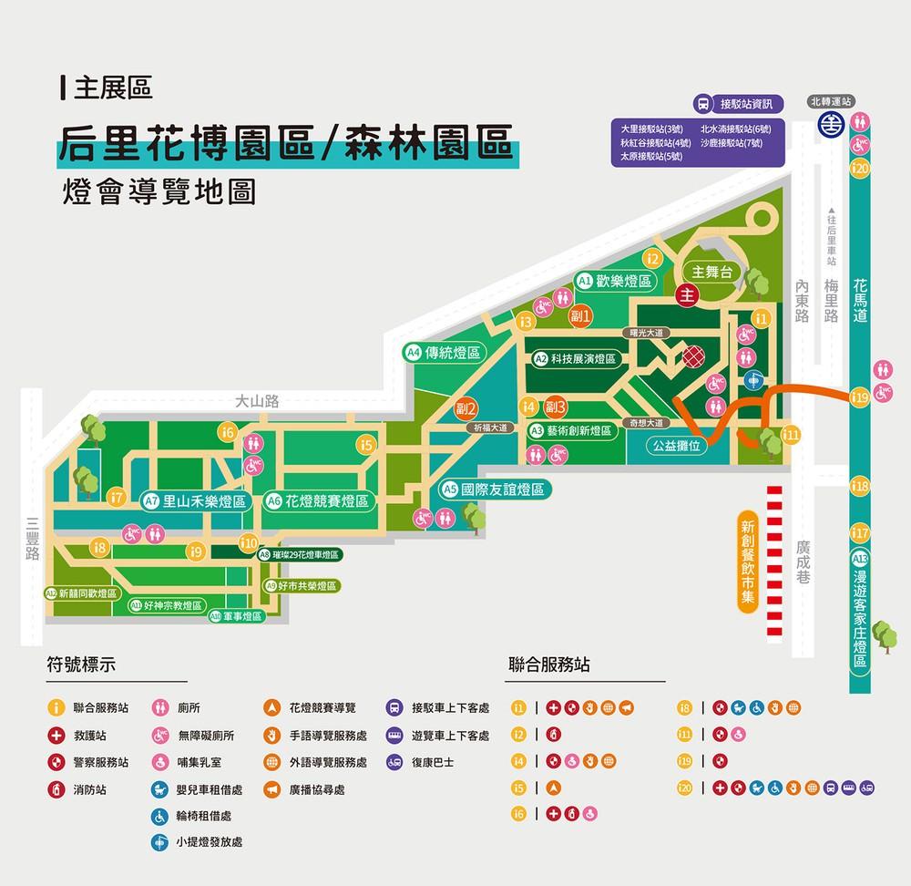 2020台灣燈會主燈區后里花博園區導覽地圖
