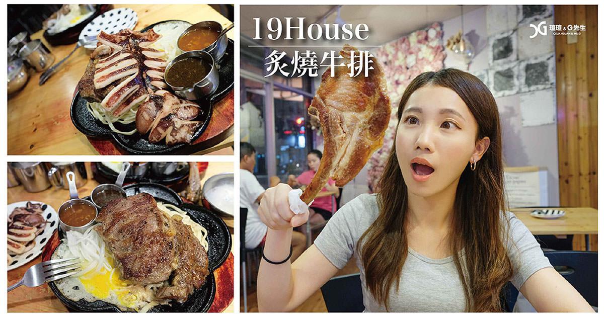 19house炙燒牛排 台南牛排推薦 平價牛排推薦
