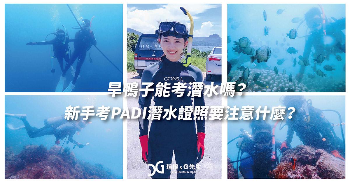 PADI潛水證照 新手考PADI注意事項