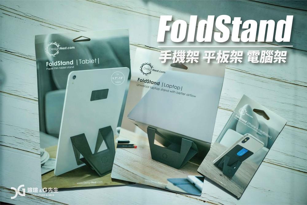 FoldStand 手機架 電腦架 平板架