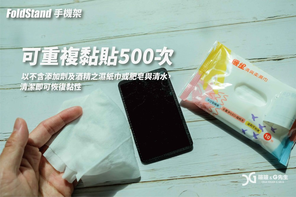 FoldStand 手機架推薦