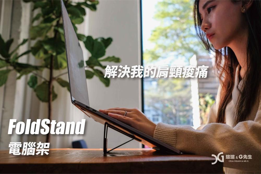 FoldStand 電腦架推薦