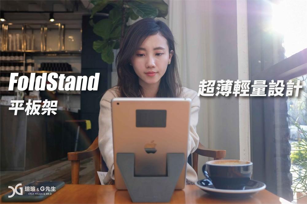 FoldStand 平板架推薦