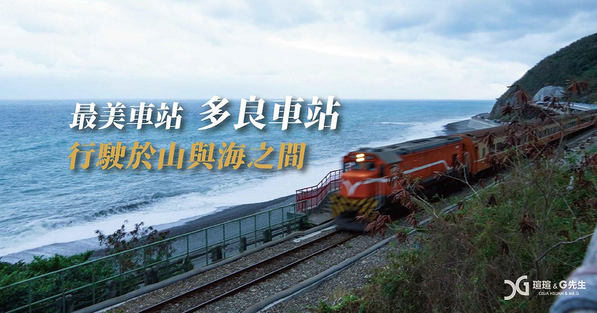 台東景點推薦 多良車站 最美車站 台東必遊景點