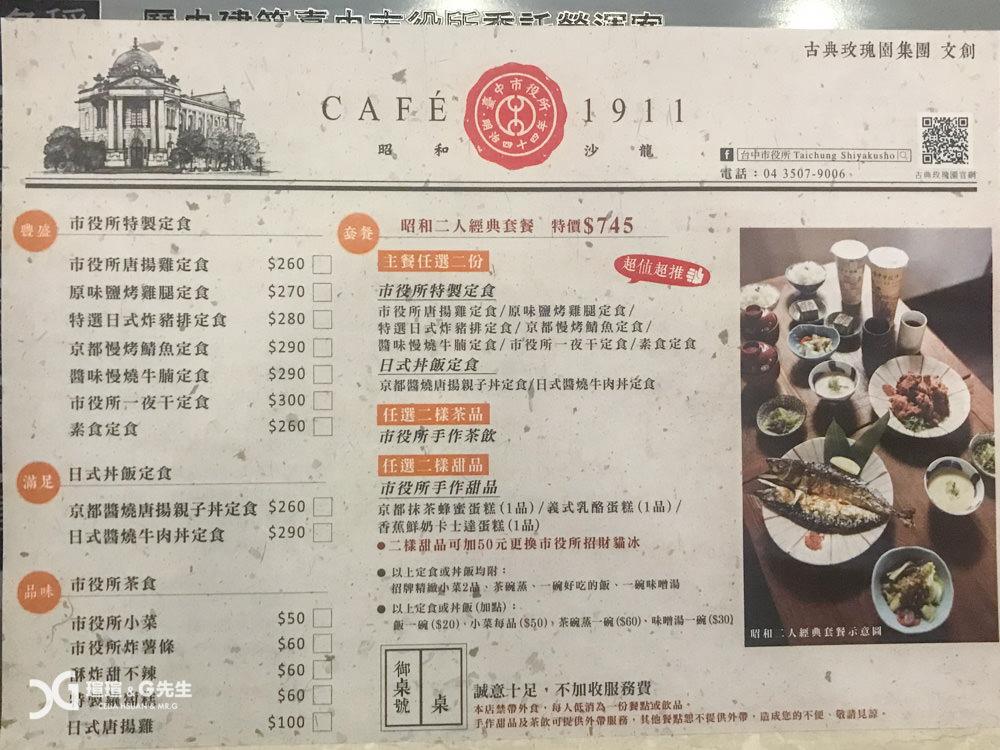 Cafe1911昭和沙龍 菜單 台中下午茶推薦