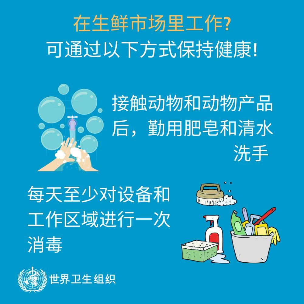 武漢肺炎 注意食品安全