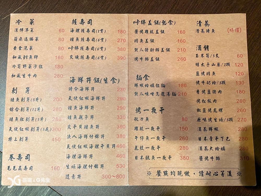 台東市美食 台東日本料理推薦 台東居酒屋 咔棒日式魚場料理 菜單