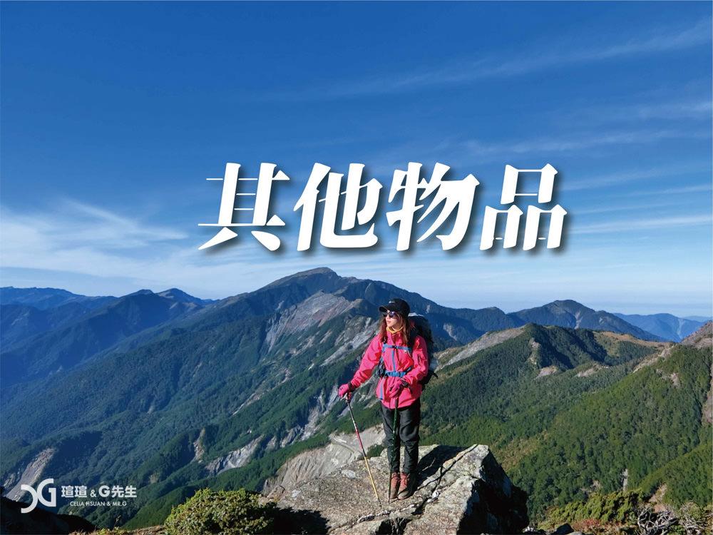 登山裝備 新手登山30個必備裝備 與 攜帶物品 登山鞋 登山杖 登山背包