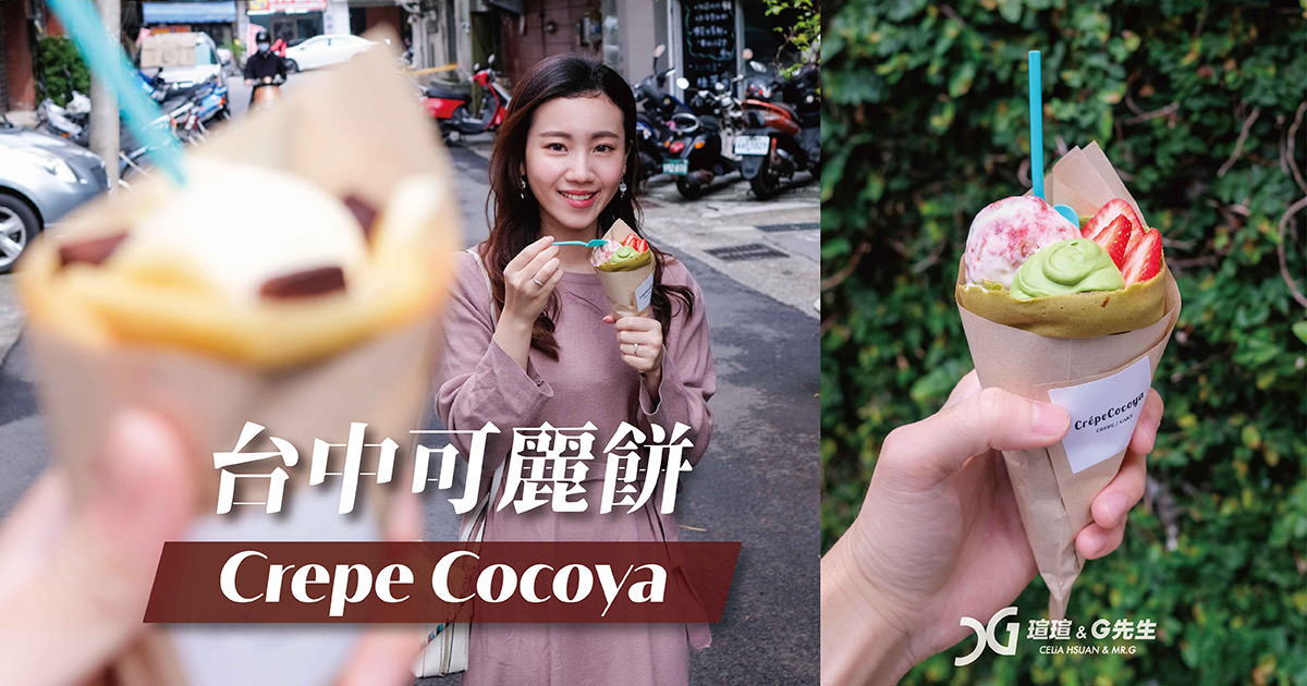 Crepe Cocoya 台中可麗餅推薦 台中蛋糕宅配外帶 台中甜點