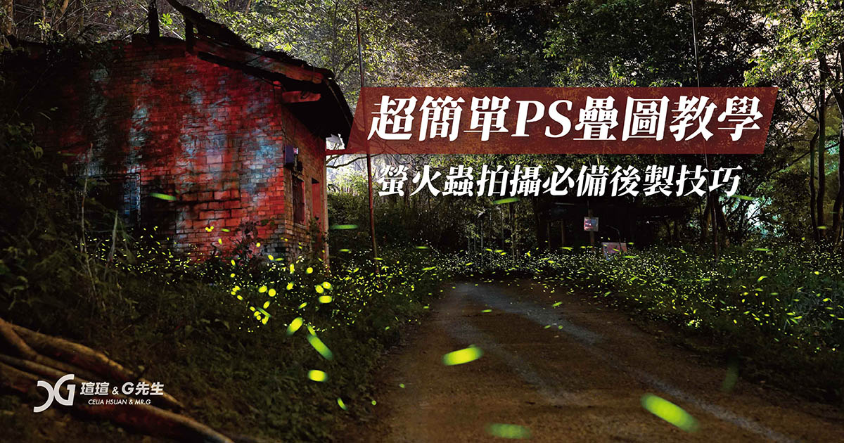 PS疊圖教學 螢火蟲拍攝後製技巧 photoshop疊圖