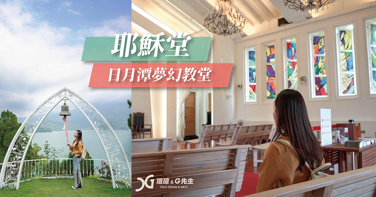 日月潭景點 南投景點 日月潭耶穌堂 台灣教堂推薦 教堂婚禮場地