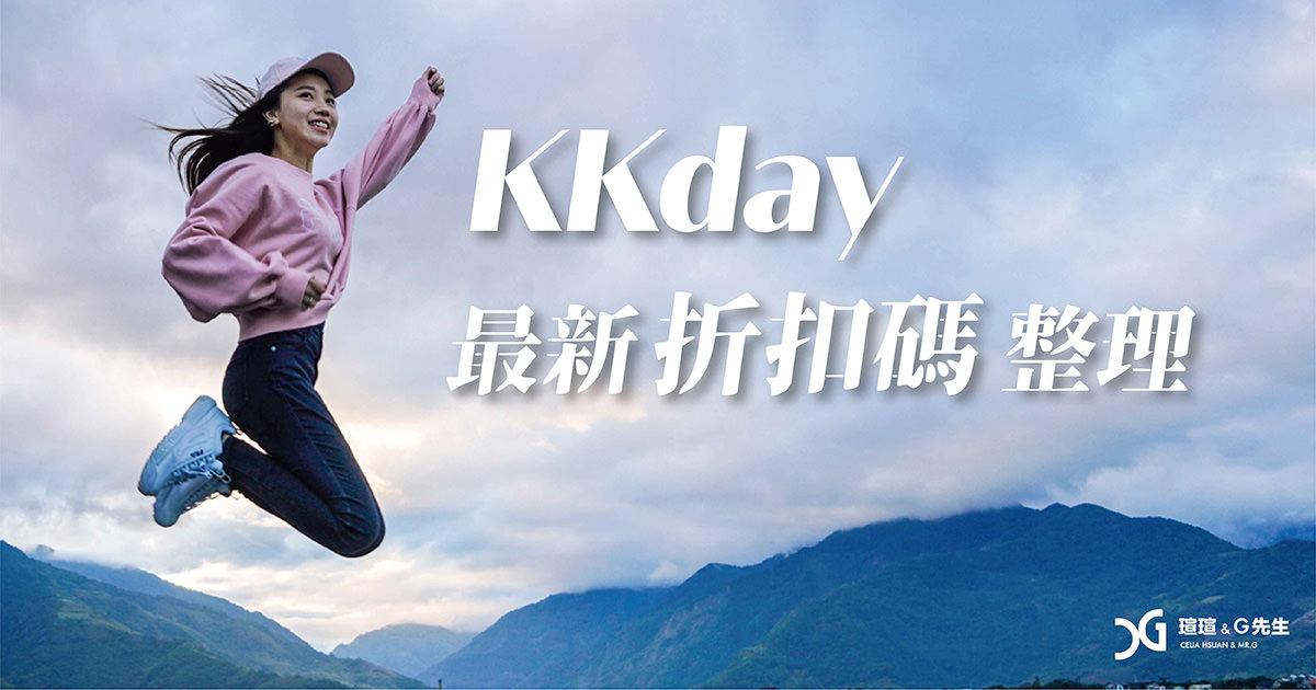 kkday 最新 折扣碼