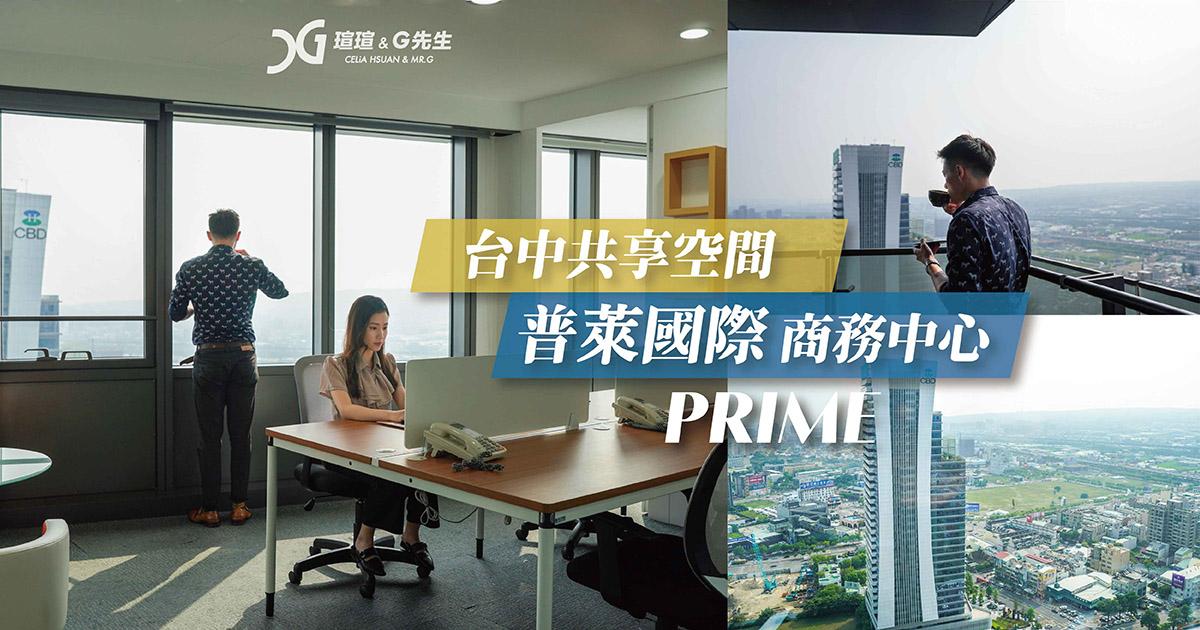 台中共享空間 台中共同工作空間 台中共享辦公室推薦 Prime普萊國際商務中心