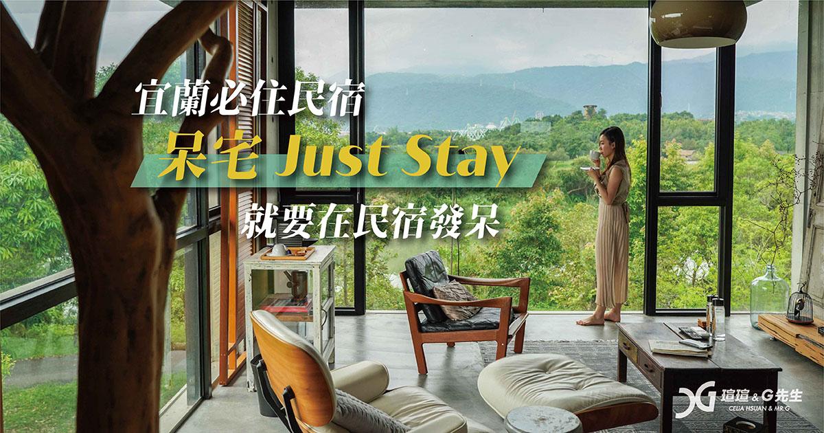 宜蘭民宿推薦 宜蘭住宿推薦 呆宅 Just Stay