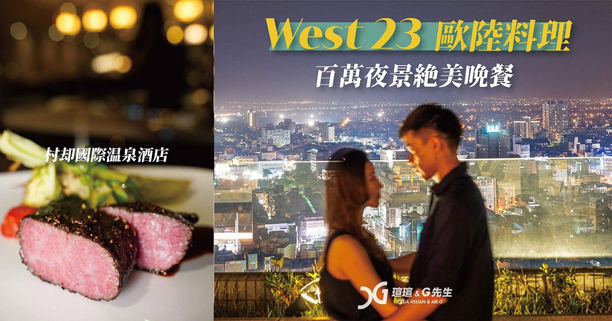 宜蘭美食推薦 West 23歐陸料理 宜蘭夜景 村却國際溫泉酒店 宜蘭餐廳推薦 宜蘭牛排推薦 宜蘭約會餐廳