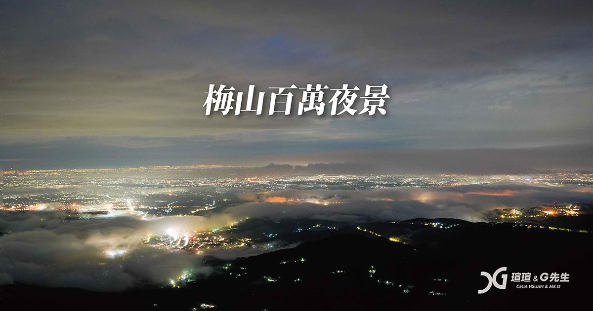 梅山夜景 觀景台推薦 嘉義梅山景點