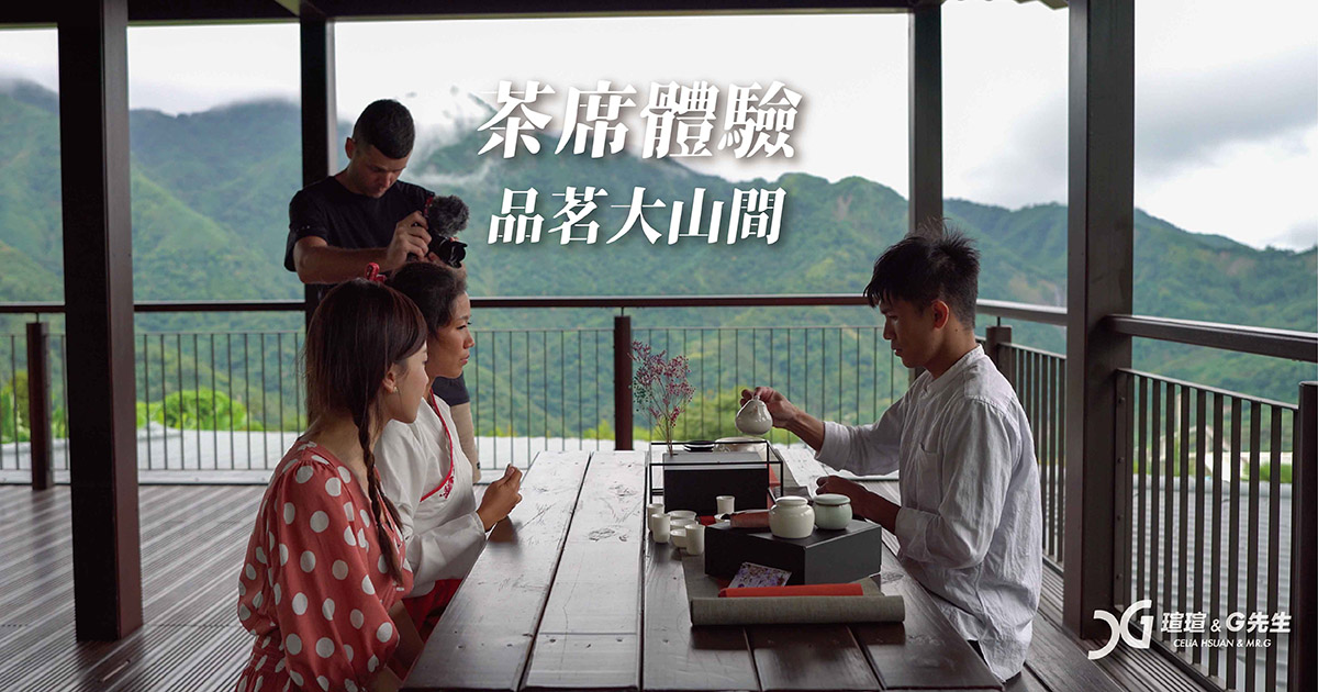 梅山茶席體驗 茶藝師 嘉義梅山景點推薦