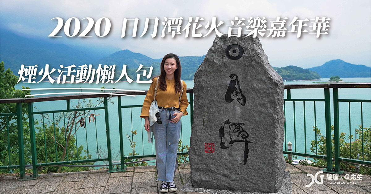 2020日月潭花火音樂嘉年華|煙火場次 演唱會時間 活動介紹懶人包