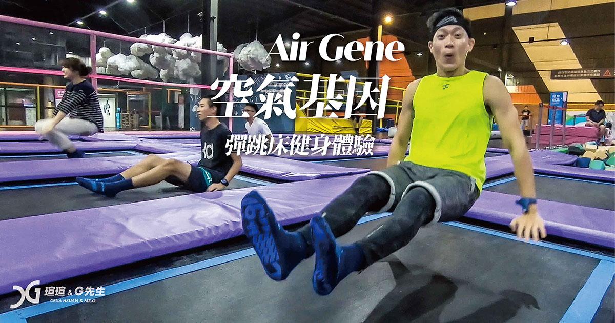 台中彈跳床 Air gene 空氣基因 台中健身 台中運動 台中景點行程