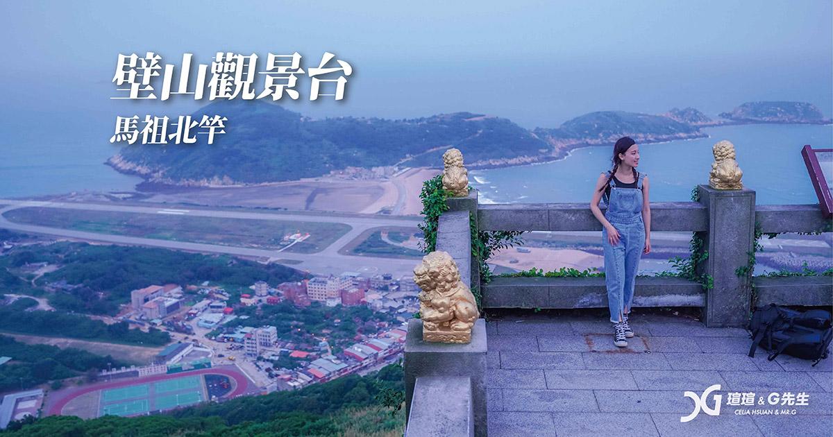 壁山觀景台 馬祖北竿景點