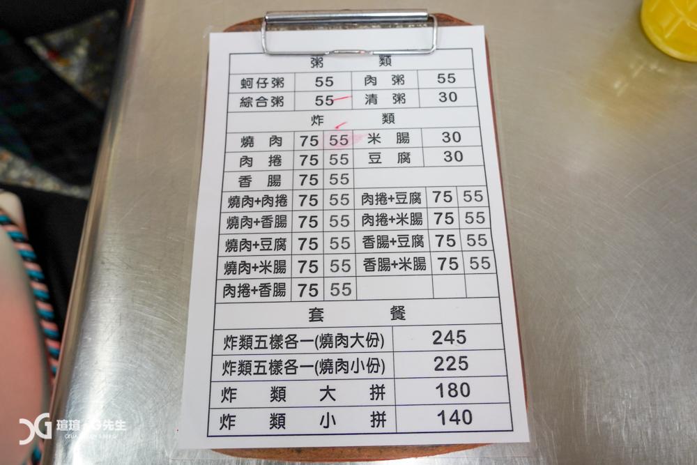 蚵仔粥菜單 台中第五市場美食 台中第五市場小吃