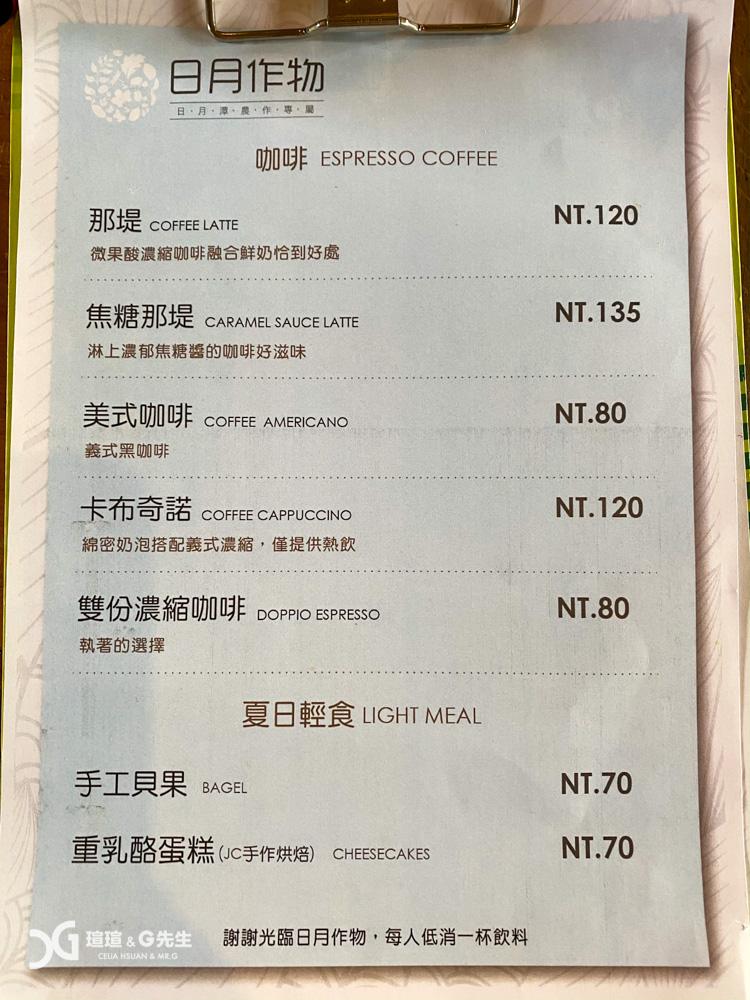 日月作物菜單 日月潭咖啡廳 日月潭紅茶 日月潭飲料推薦